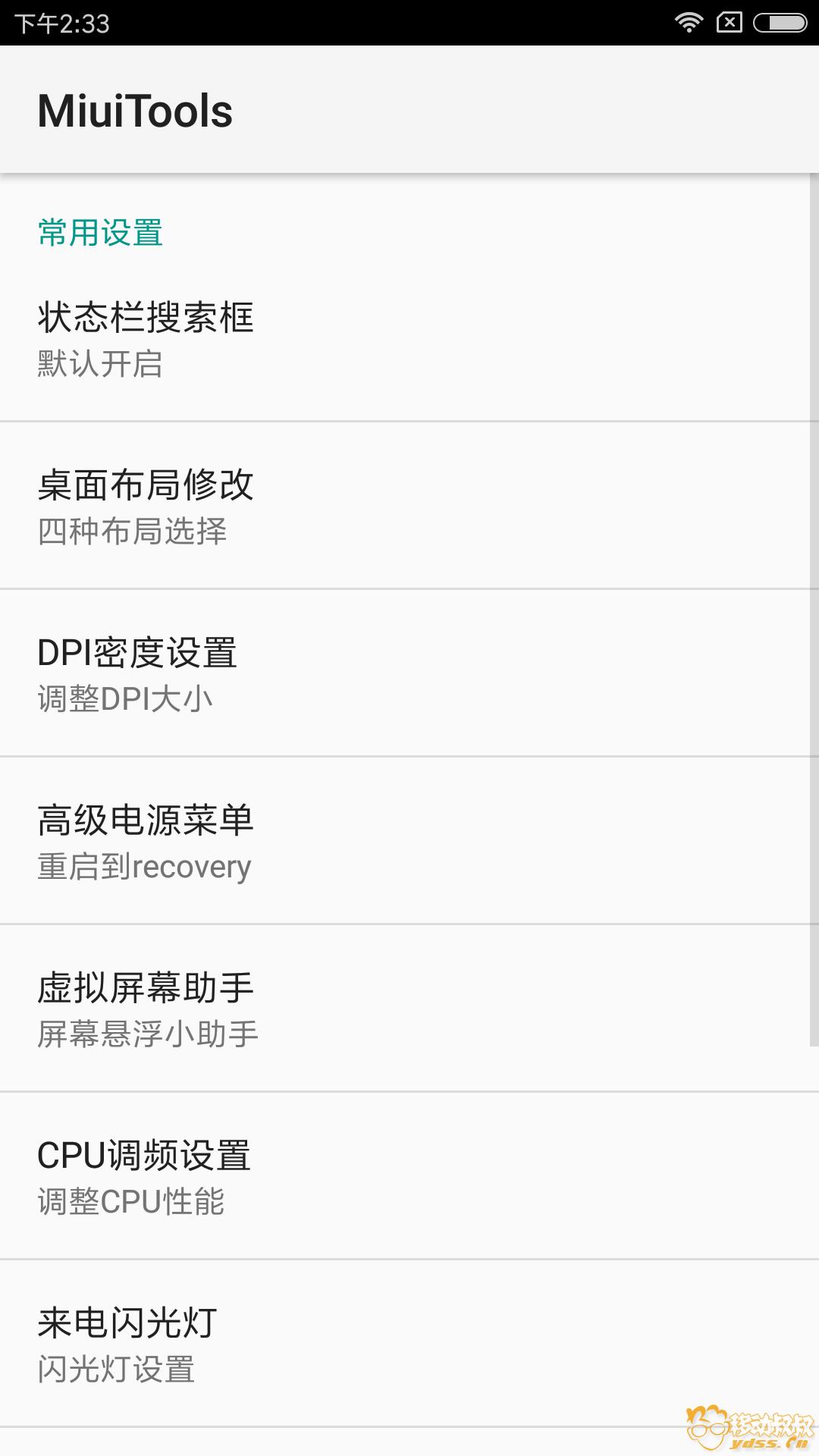 Screenshot_2017-08-12-14-33-02-283_com.anzhi.hwsettings.png