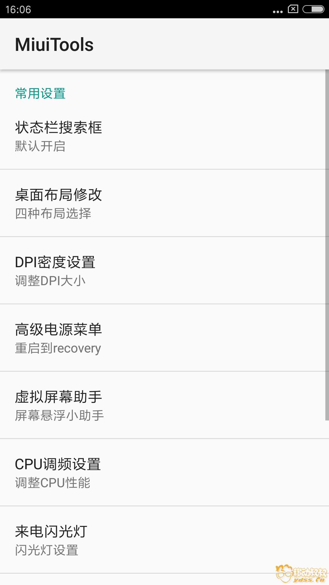 Screenshot_2017-08-12-16-06-14-527_com.anzhi.hwsettings.png