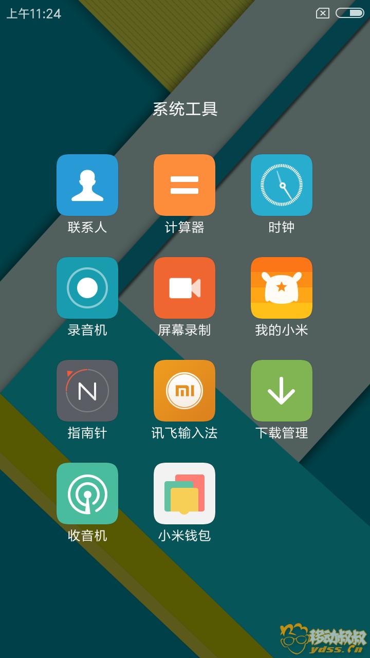 Screenshot_2017-08-13-11-24-34-750_com.miui.home.png