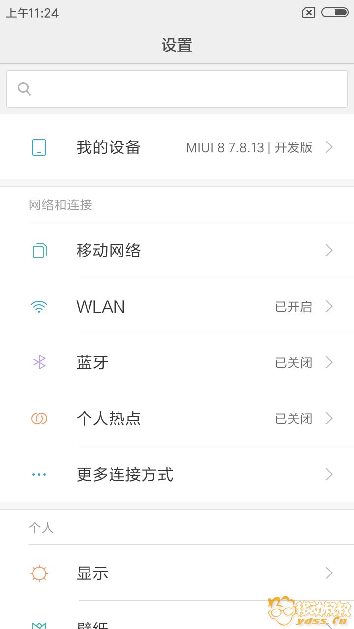 Screenshot_2017-08-13-11-24-42-612_com.android.settings.png