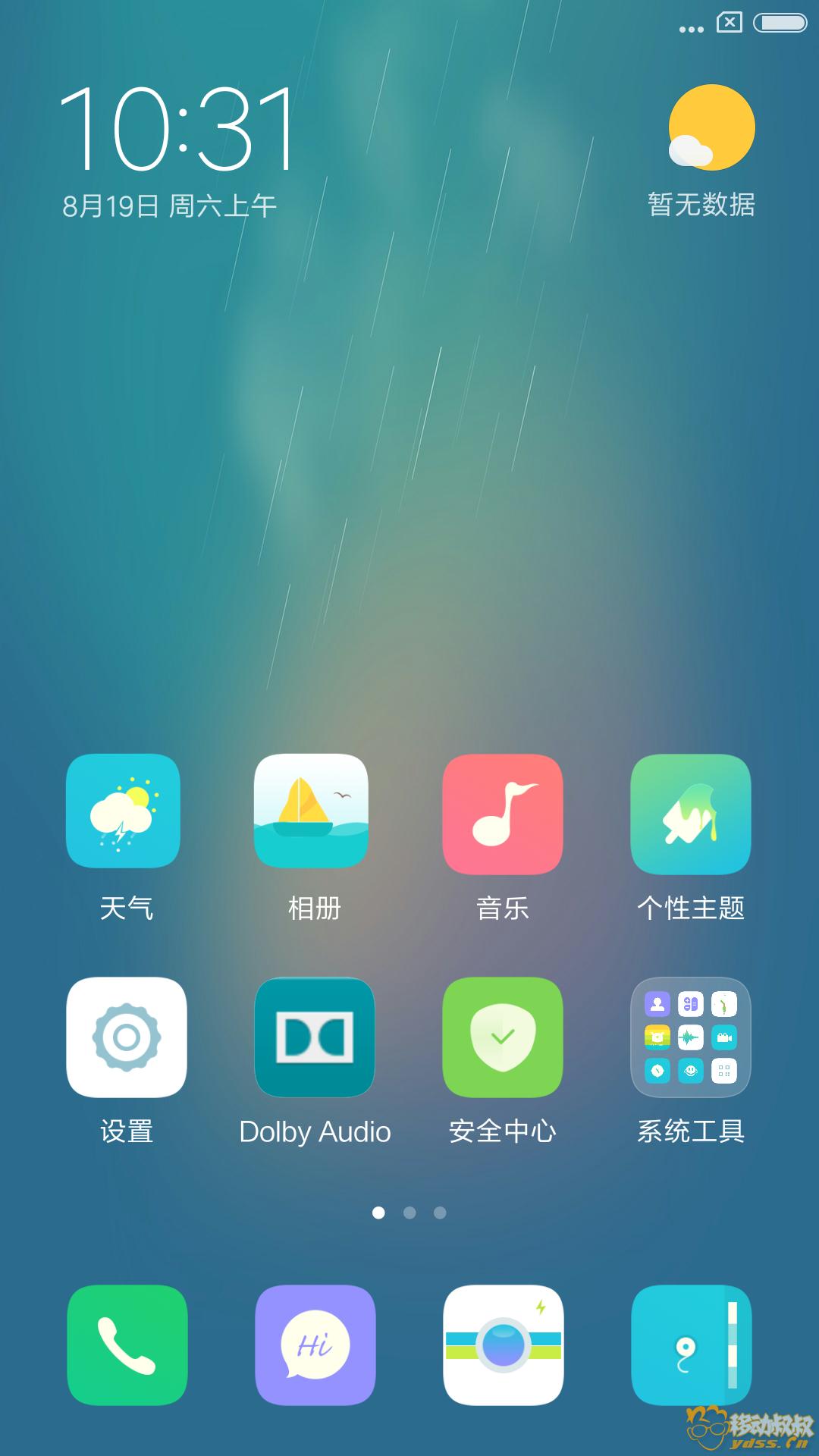 Screenshot_2017-08-19-10-31-02-416_com.miui.home.png