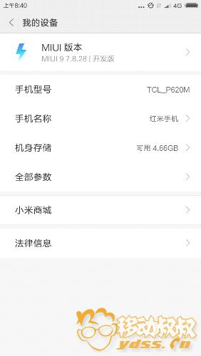 Screenshot_2017-08-29-08-40-46-612_com.android.settings.png