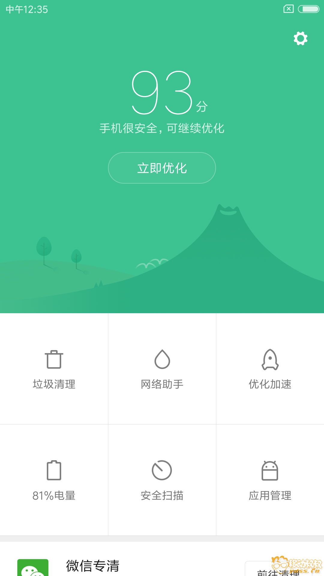 Screenshot_1970-02-19-12-35-27-627_com.miui.securitycenter.png