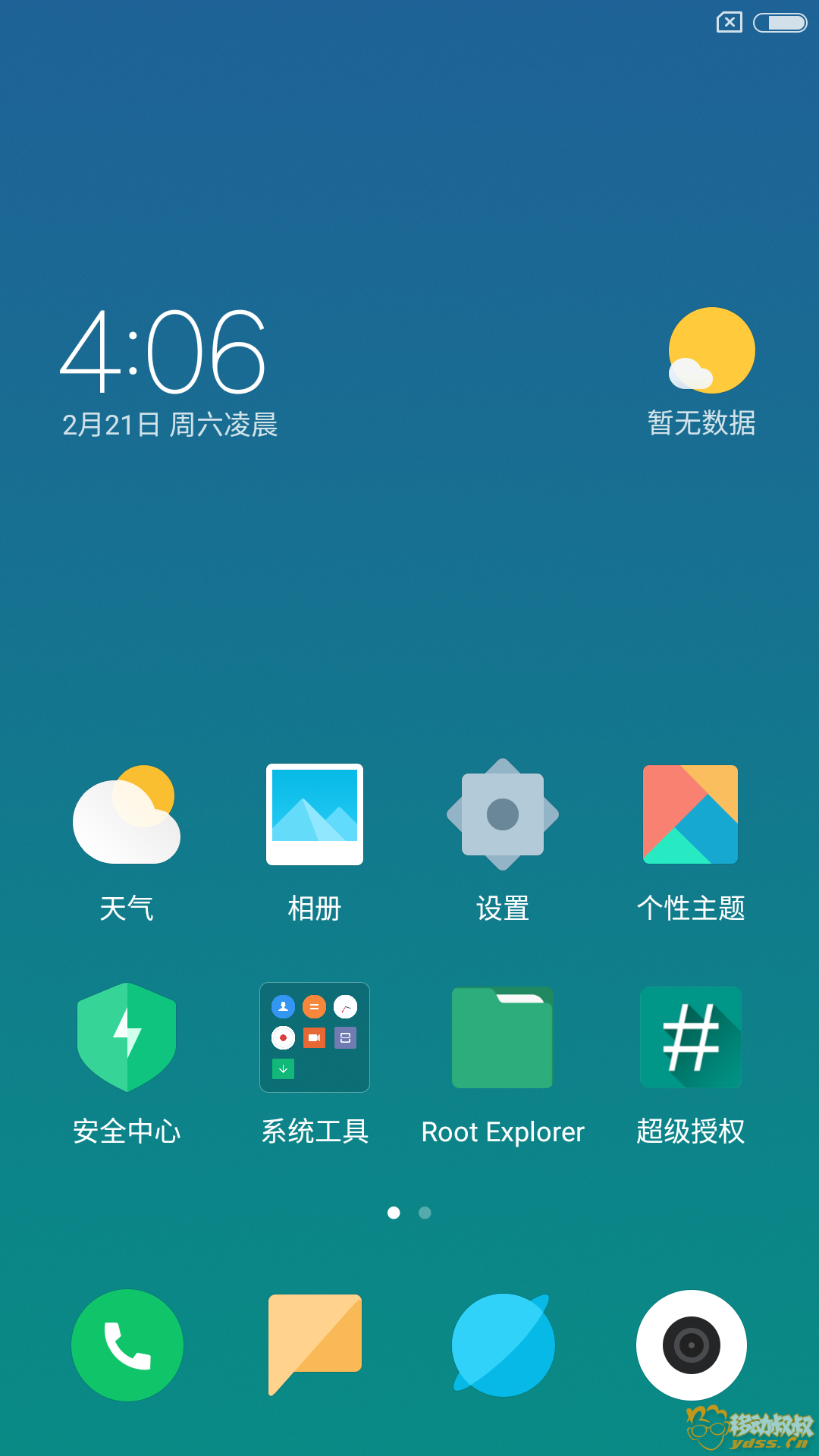 Screenshot_1970-02-21-04-06-10-881_com.miui.home.png