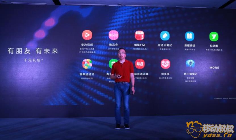 20170906-产品稿-红蓝CP的经典延续,千元高颜值荣耀V9 play震撼发布 2-2104.png
