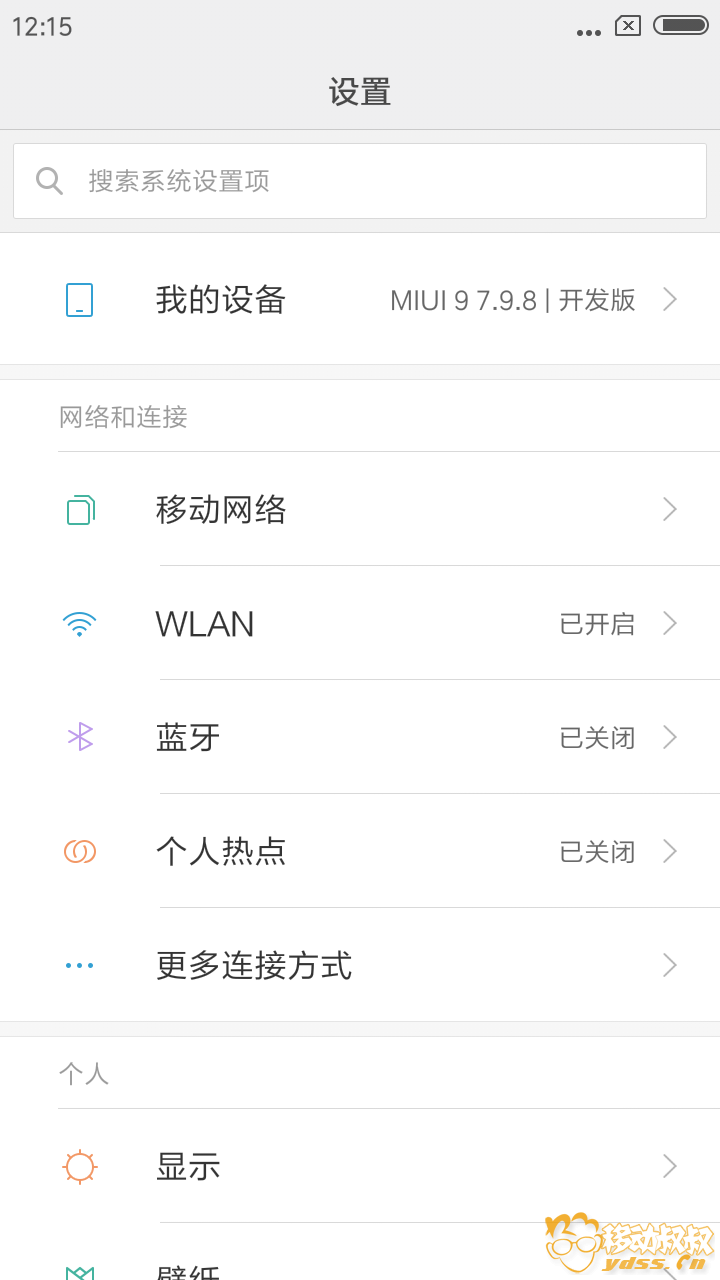 Screenshot_2017-09-08-12-15-49-140_com.android.settings.png