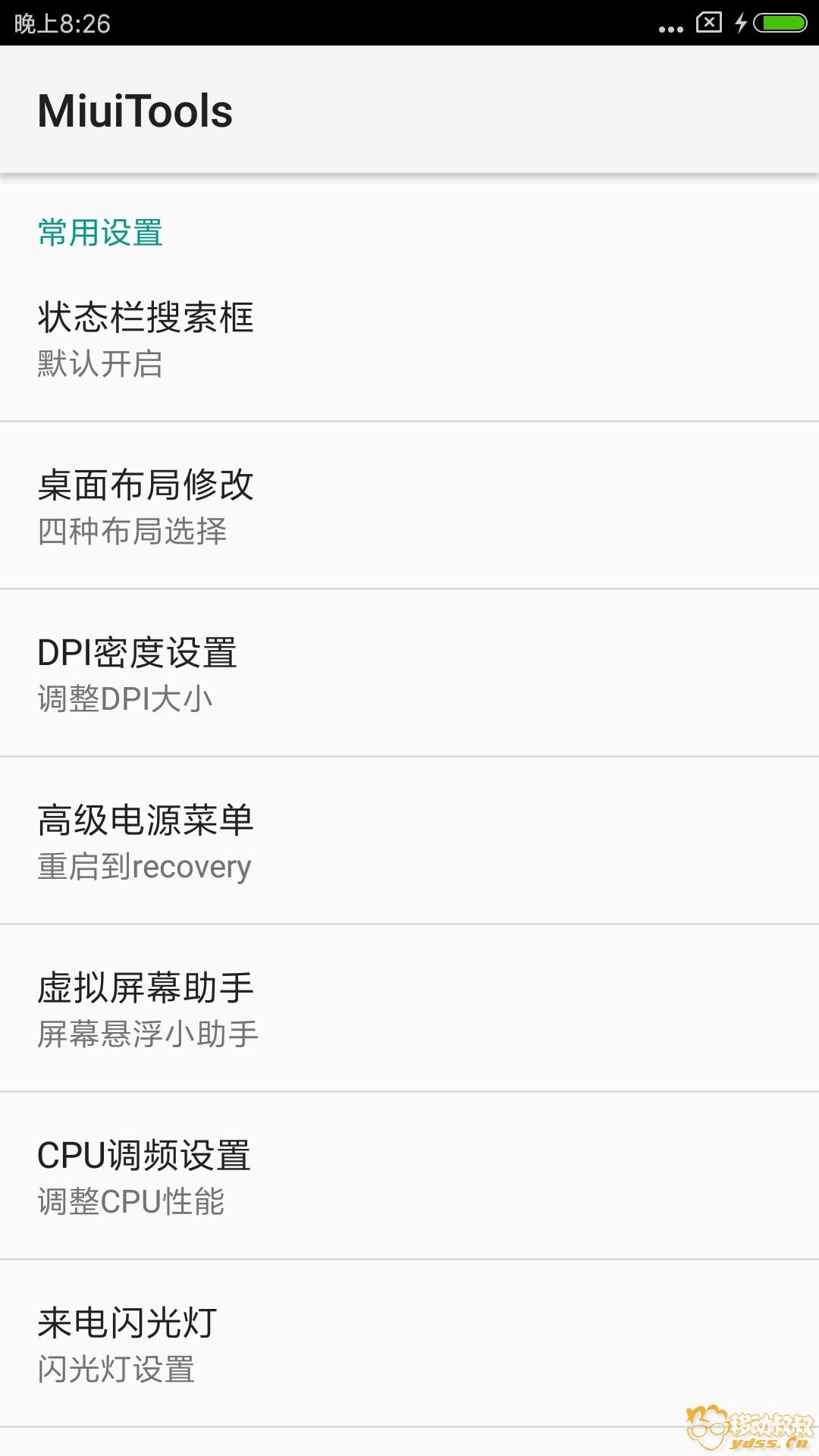Screenshot_2017-09-08-20-26-43-820_com.anzhi.hwsettings.jpg