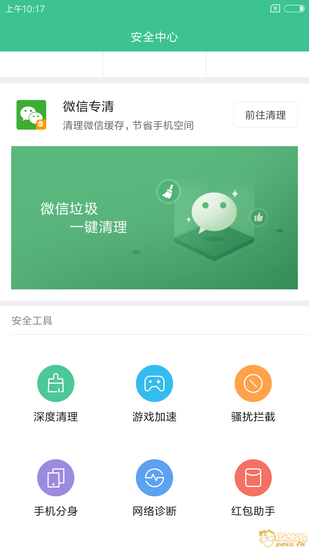 Screenshot_1970-03-01-10-17-05-213_com.miui.securitycenter.png