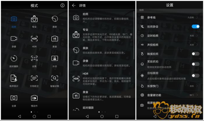 荣耀V9 play评测22393.png