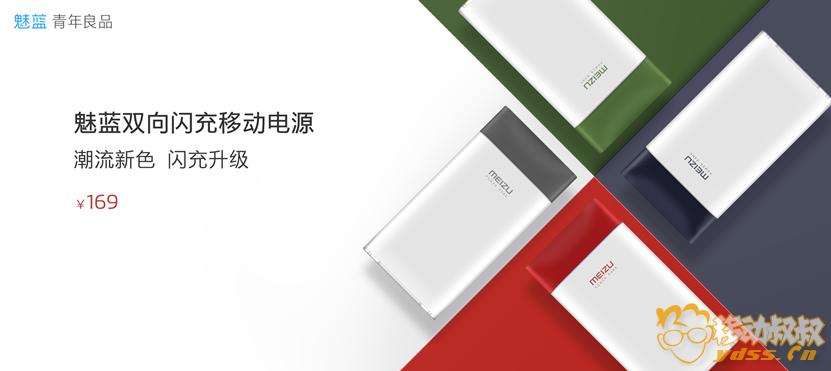 【新闻稿】忠于体验 打磨颜值 售价699元起魅蓝6正式发布 2-2097.png