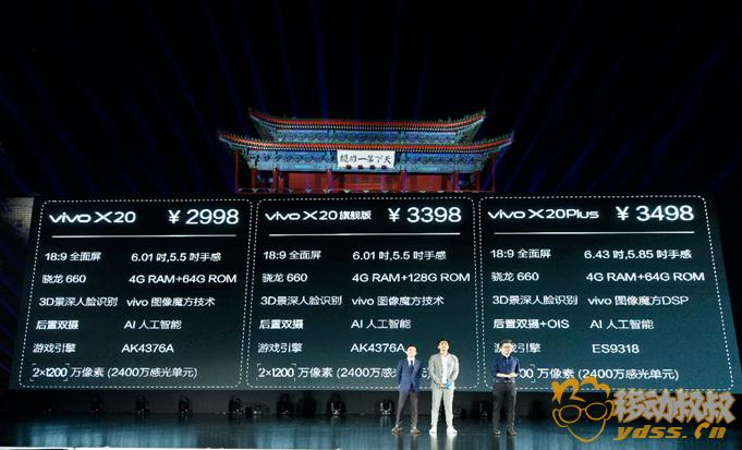 【发布会新闻稿】照亮全面屏时代 vivo X20 全面屏手机长城盛大发布 2-2188.png