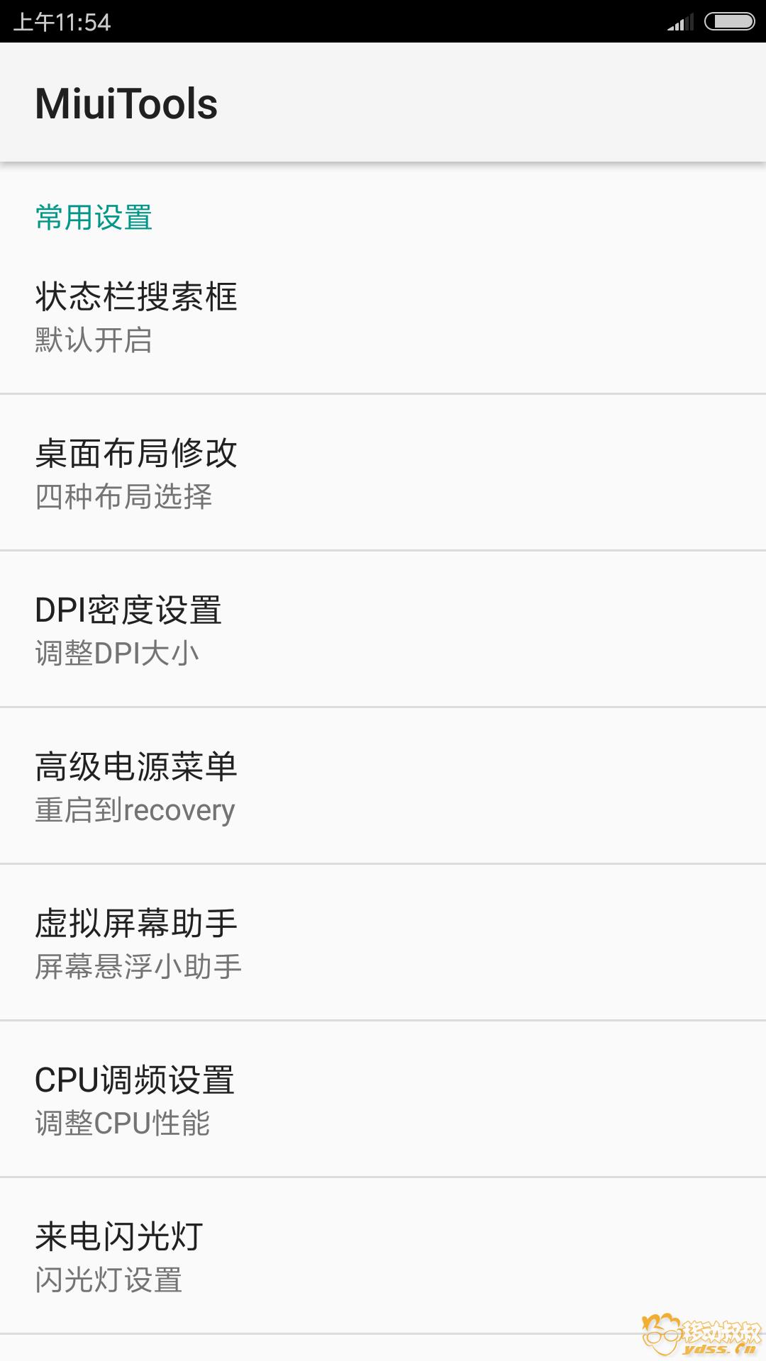 Screenshot_2017-09-29-11-54-14-976_com.anzhi.hwsettings.png