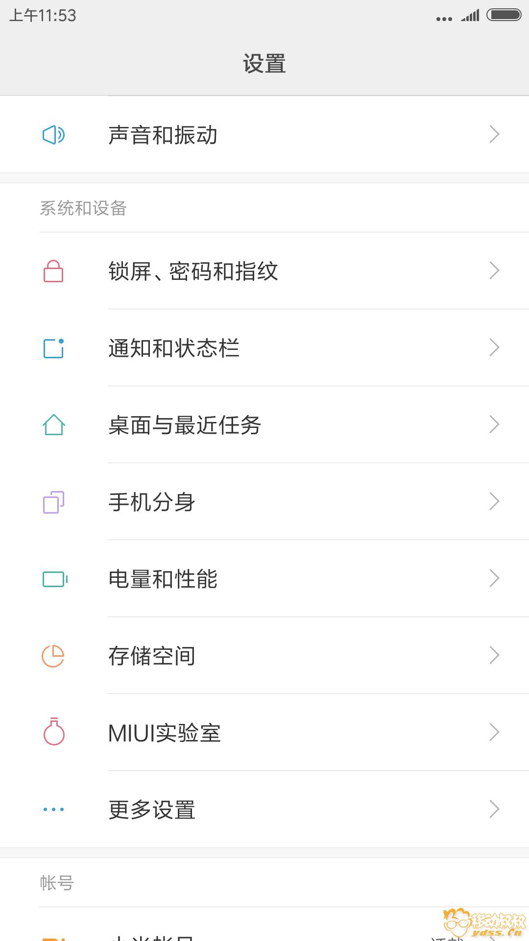 Screenshot_2017-10-09-11-53-37-276_com.android.settings.png
