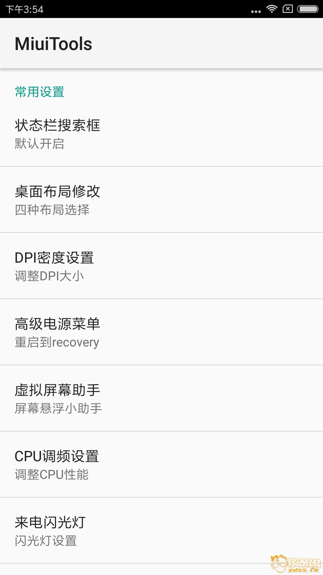 Screenshot_2017-10-21-15-54-40-777_com.anzhi.hwsettings.png