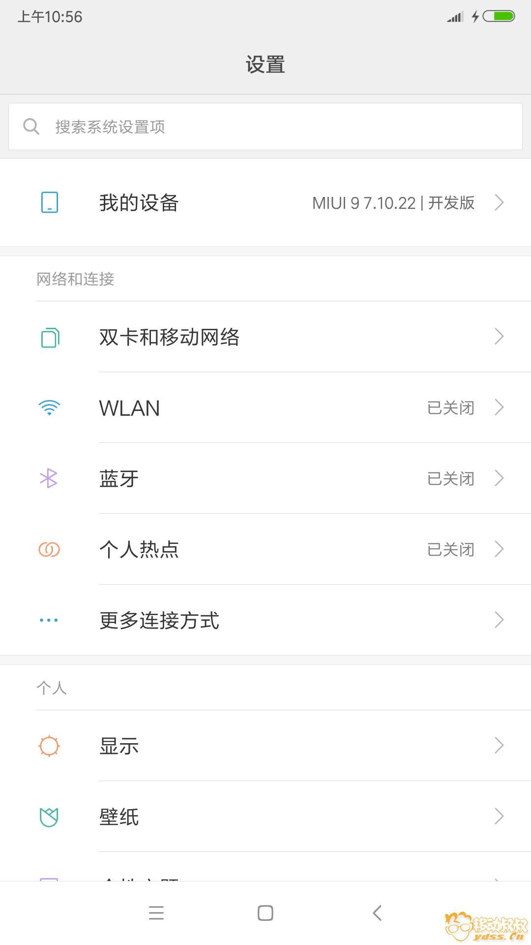 Screenshot_2017-10-22-10-56-58-740_com.android.settings.png