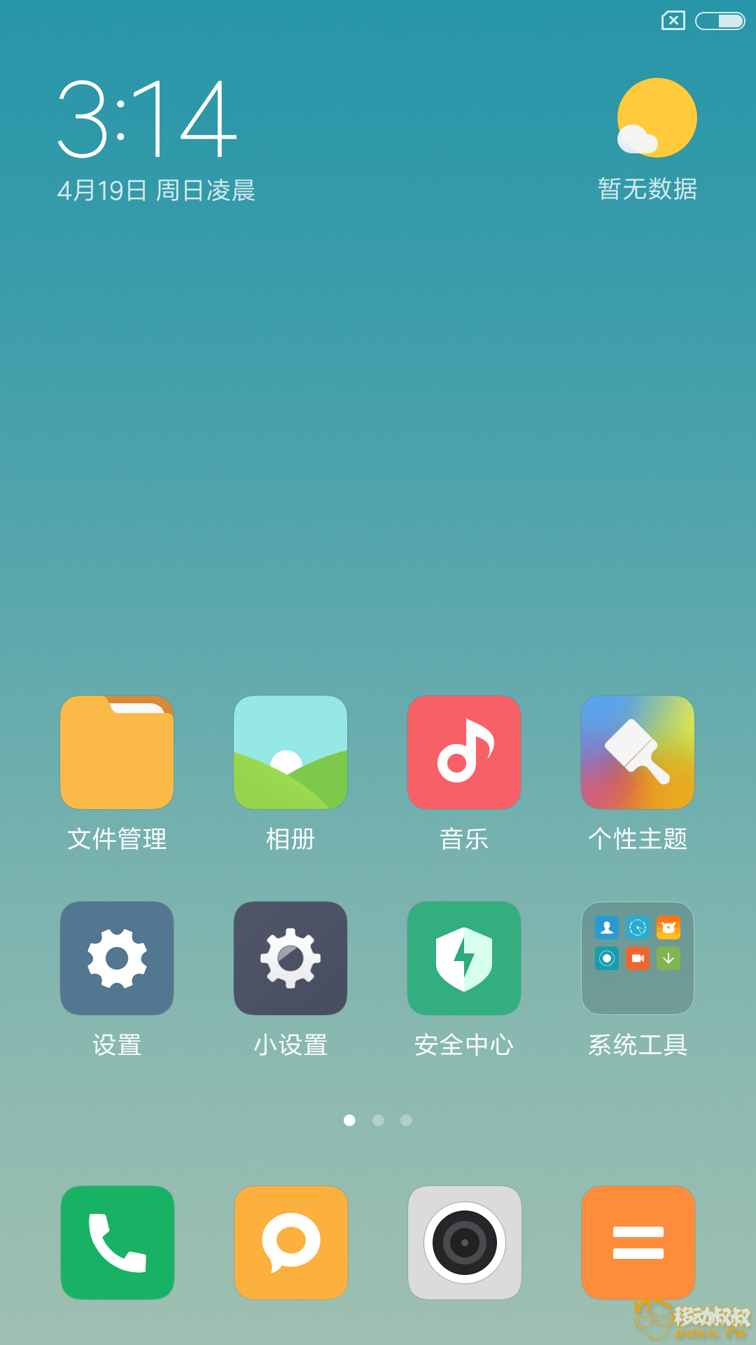 Screenshot_1970-04-19-03-14-15-427_com.miui.home.png