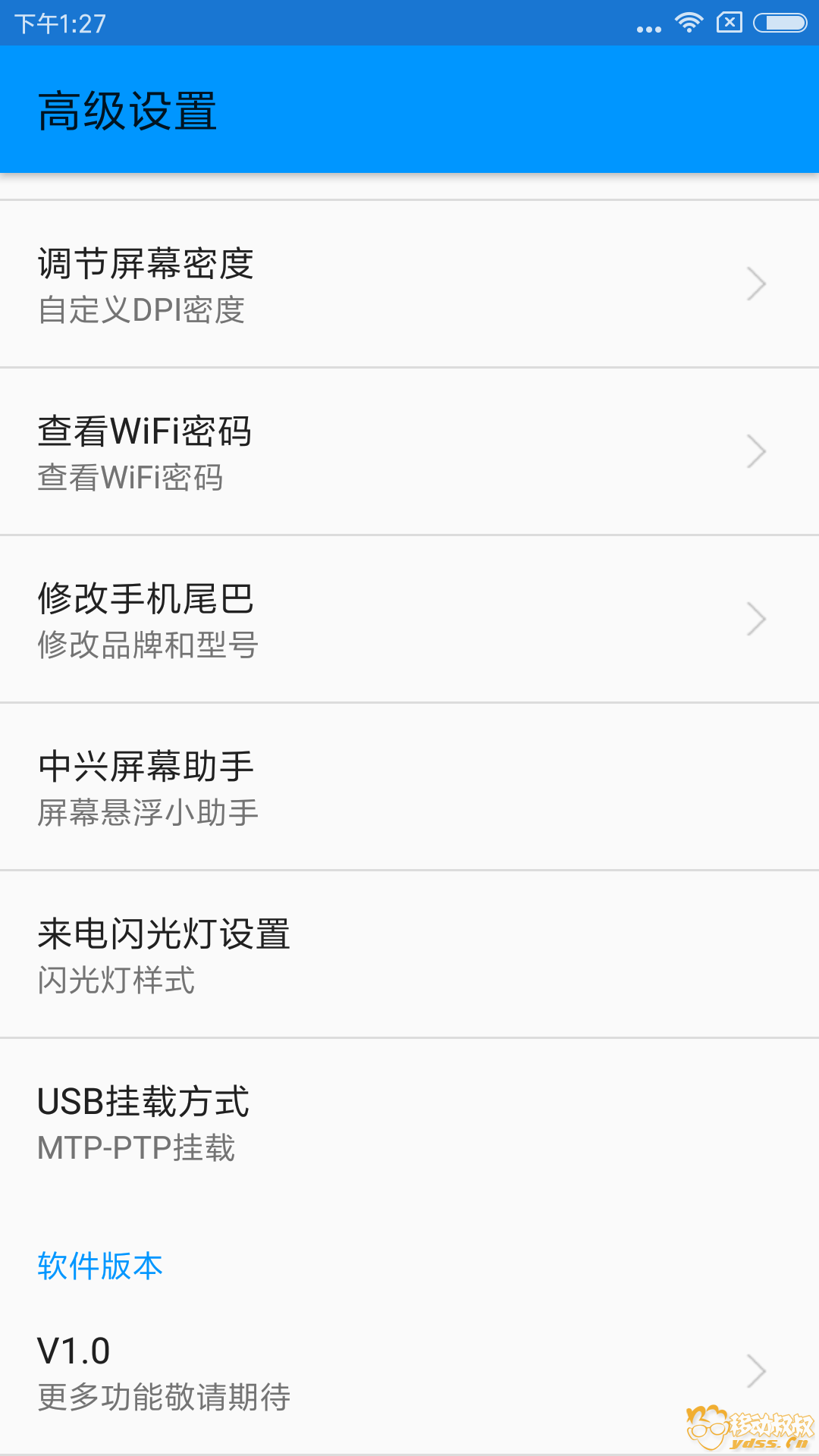 Screenshot_2017-11-07-13-27-39-249_com.zhanhong.tools.png