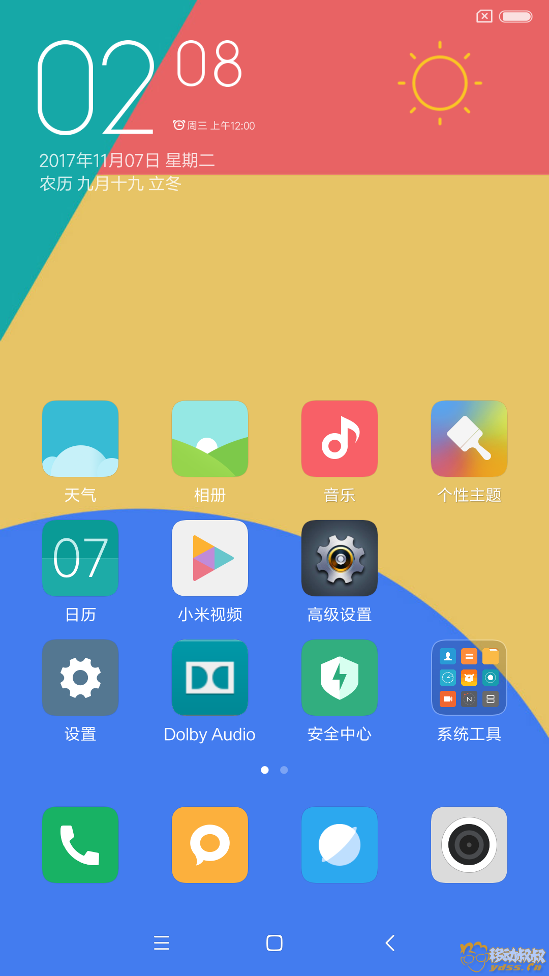 Screenshot_2017-11-07-14-08-18-914_com.miui.home.png