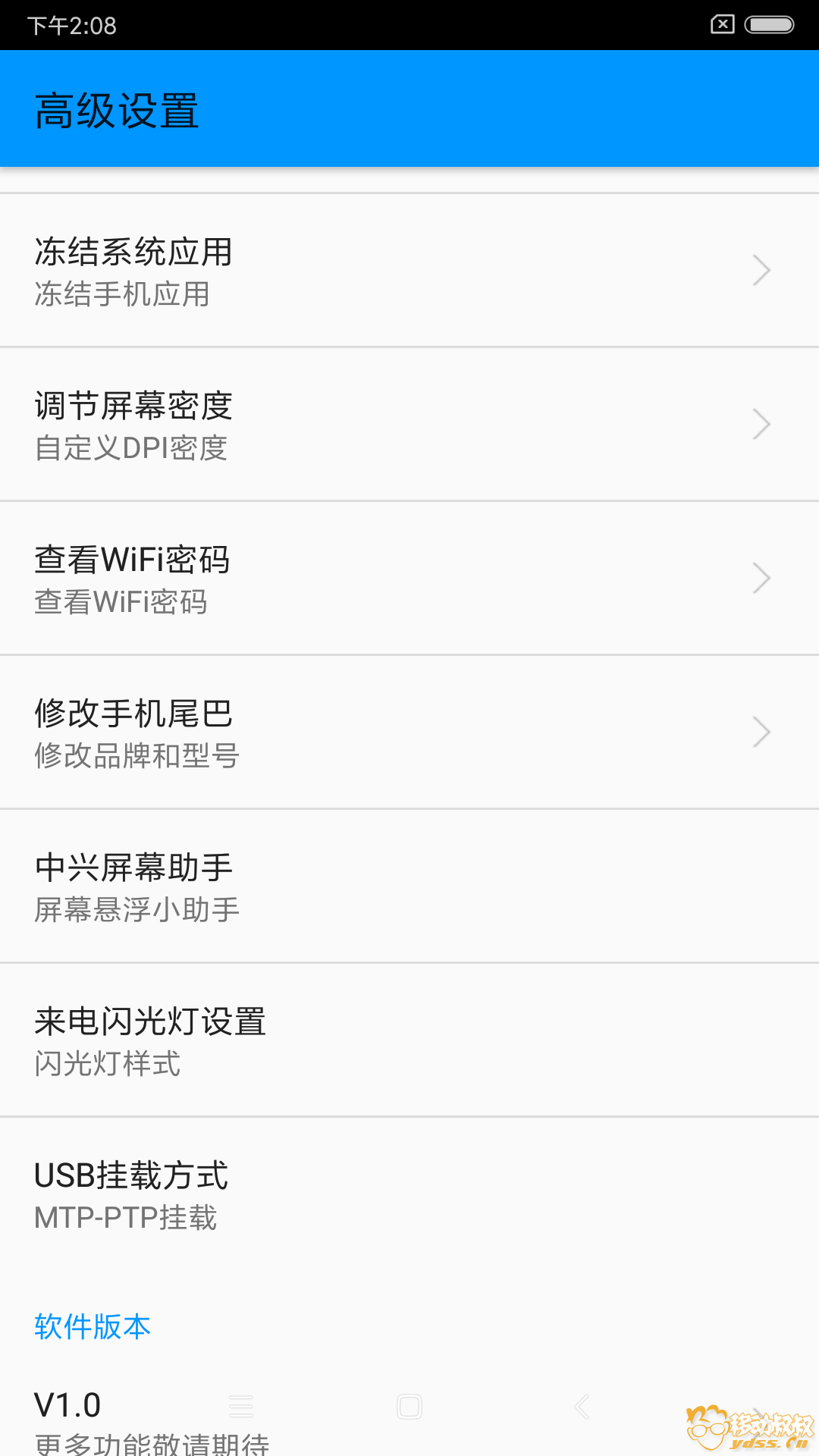 Screenshot_2017-11-07-14-08-36-532_com.zhanhong.tools.png