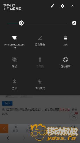 Screenshot_20171112-161736.png