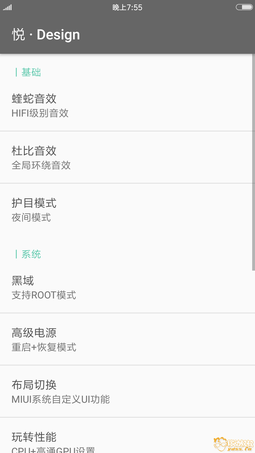 Screenshot_2017-11-12-19-55-07-681_settings.mrxy.myapplication.png