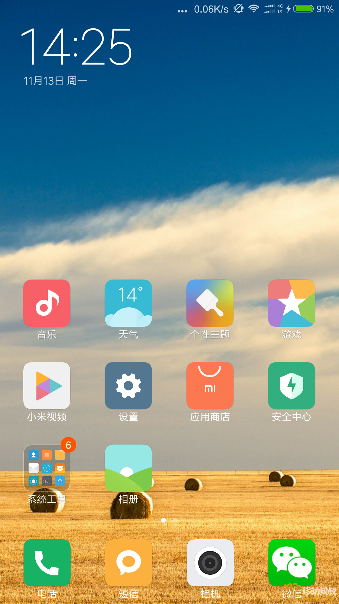 Screenshot_2017-11-13-14-25-09-387_com.miui.home.png