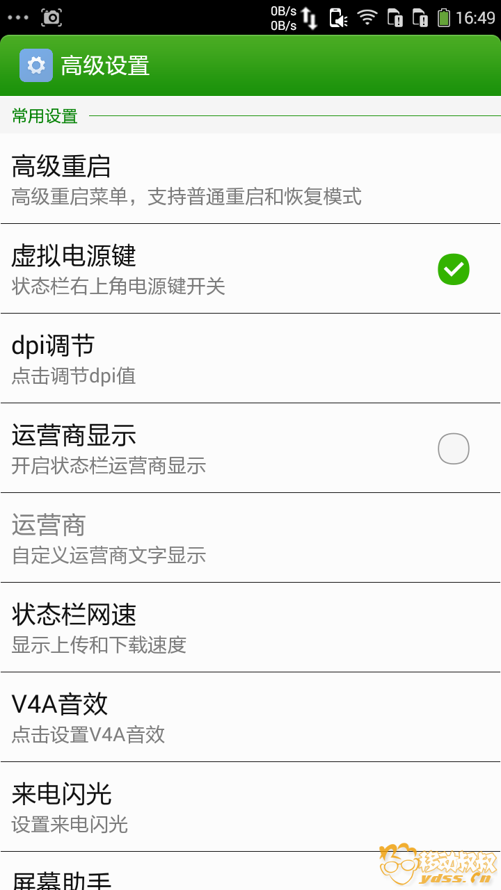 Screenshot_2017-11-22-16-49-54.png
