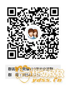 荣耀V10官方交流群群二维码.png