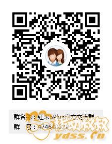 红米5Plus官方交流群群二维码.png