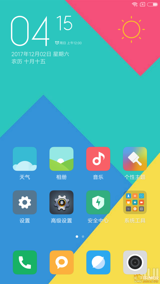 Screenshot_2017-12-02-16-15-01-041_com.miui.home.png