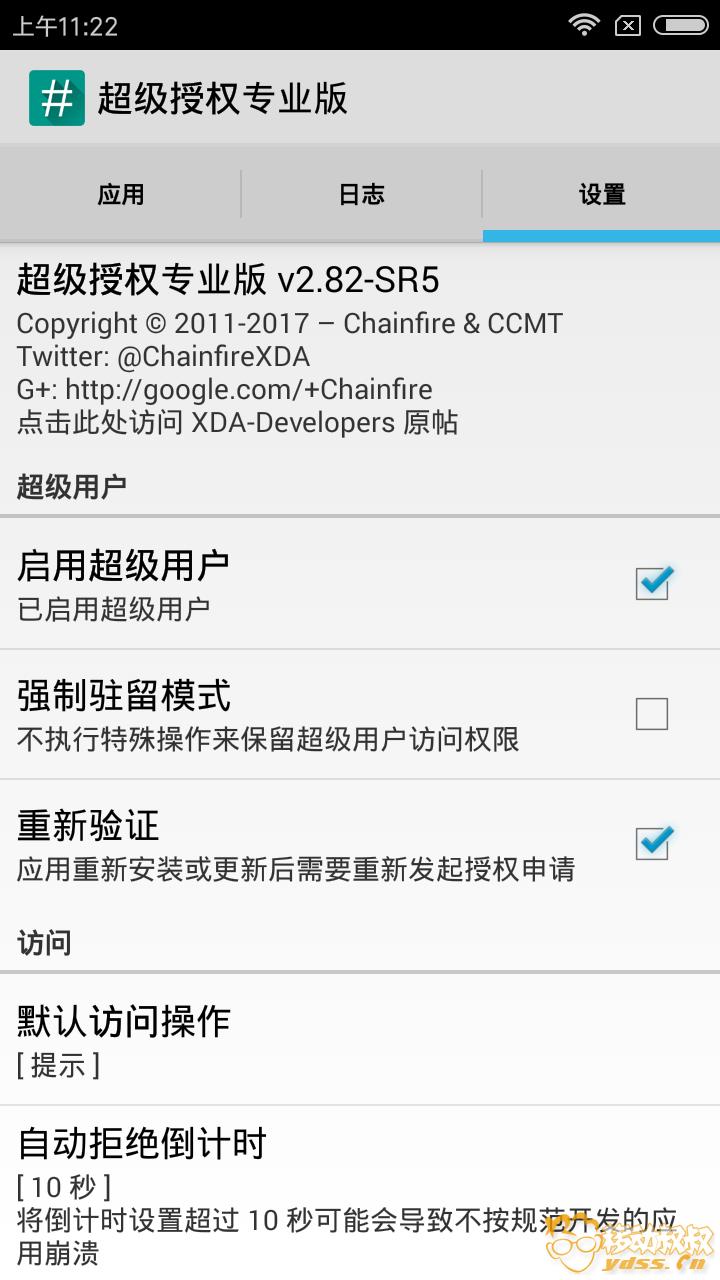 Screenshot_2017-12-07-11-22-51-203_eu.chainfire.supersu.png