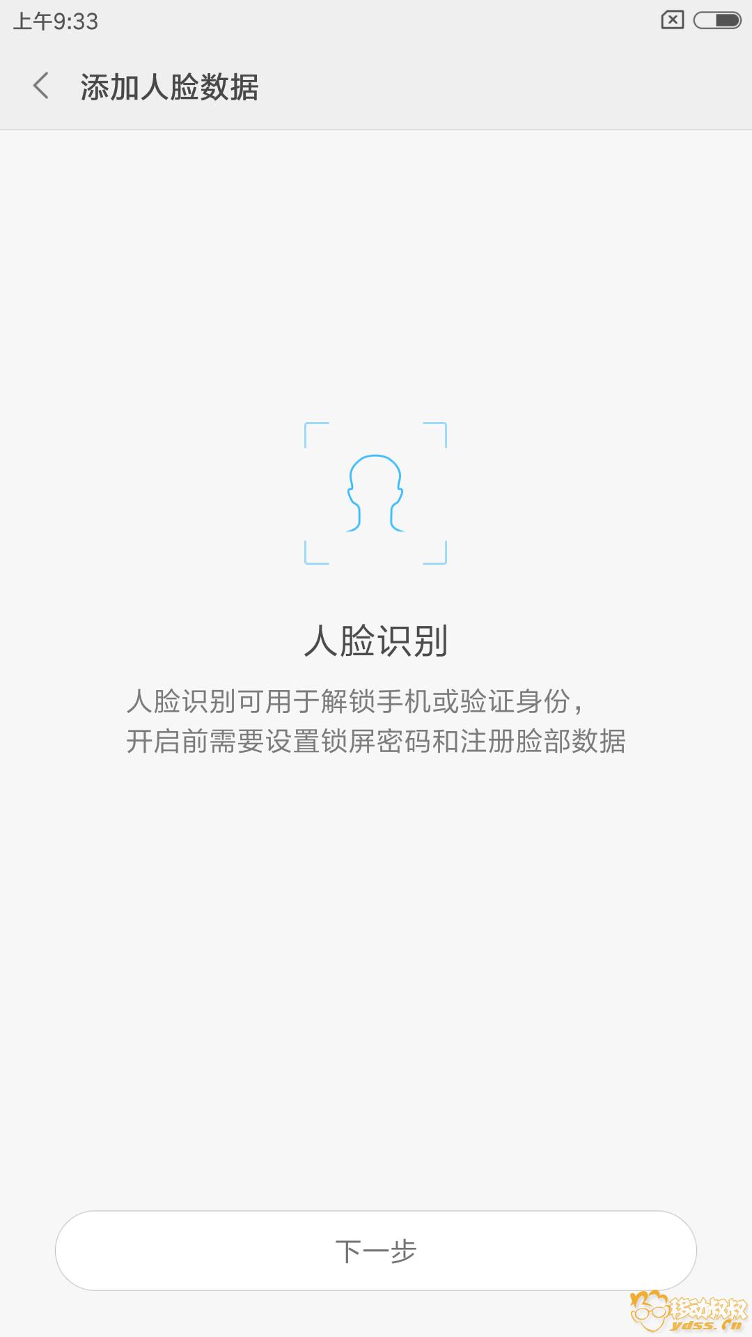 Screenshot_2017-12-10-09-33-30-282_com.android.keyguard.png