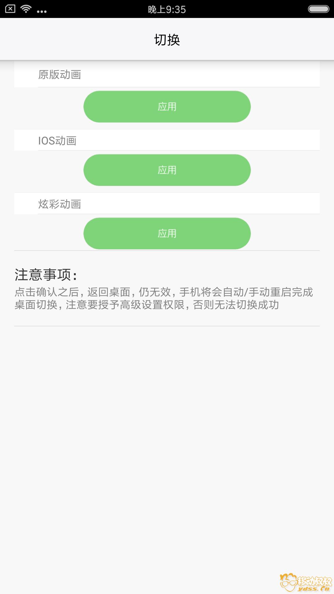 Screenshot_2017-08-12-21-35-46-268_com.makelove.settings.png