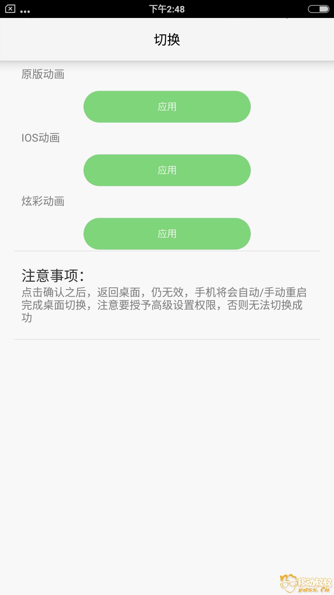 Screenshot_2017-08-19-14-48-32-649_com.zhanhong.tools.png
