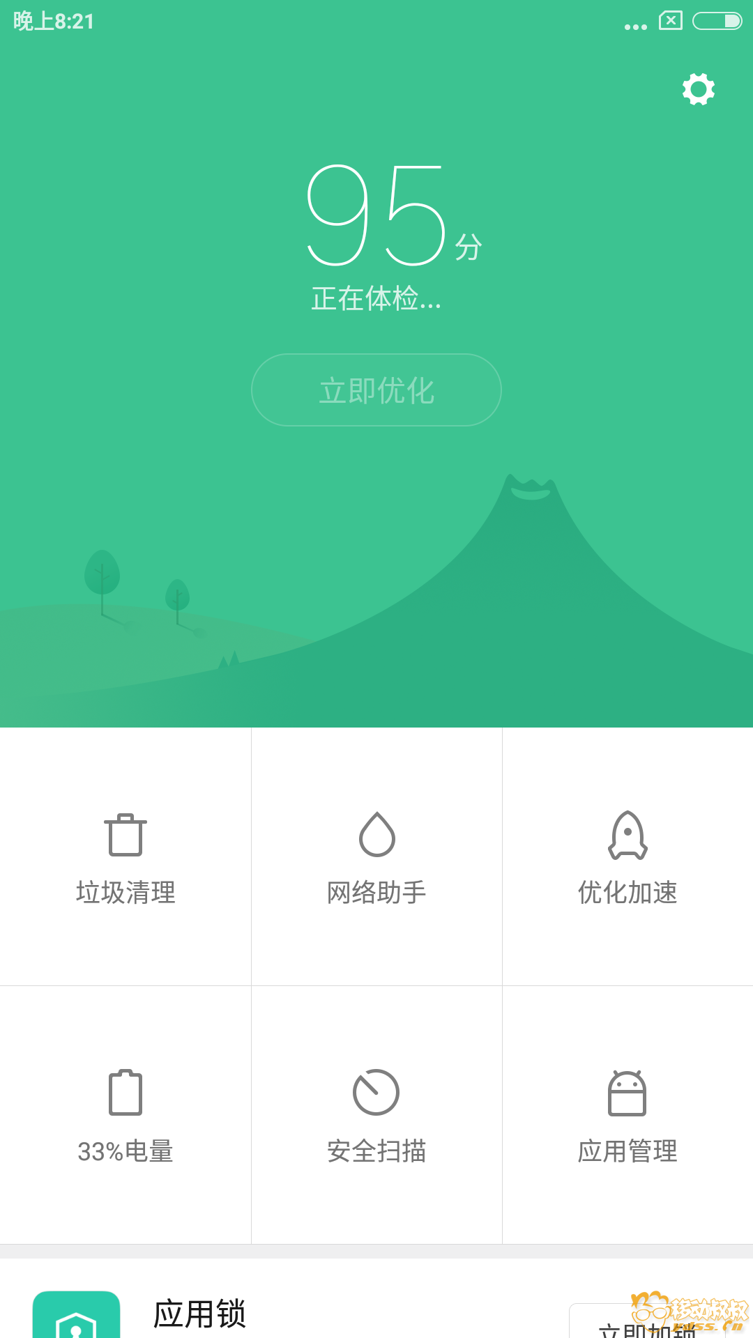 Screenshot_1970-06-02-20-21-49-780_com.miui.securitycenter.png