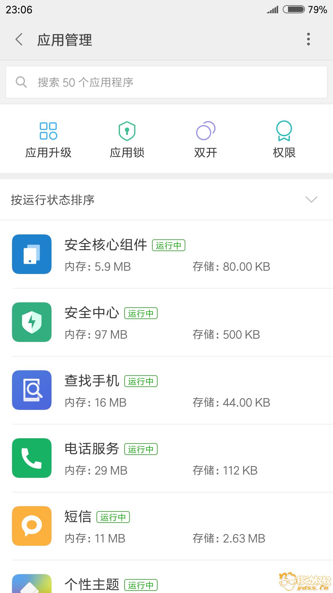 Screenshot_2017-12-16-23-06-37-058_com.miui.securitycenter.png