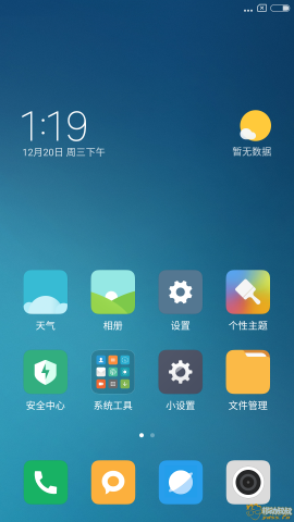 Screenshot_2017-12-20-13-19-51-727_com.miui.home.png