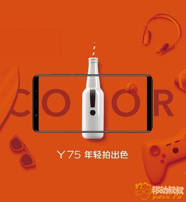 vivo千元級全面屏幕手機Y75開賣 千元全面屏手機全面普及