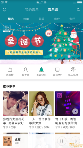 Screenshot_2017-12-25-19-28-07-891_com.miui.player.png