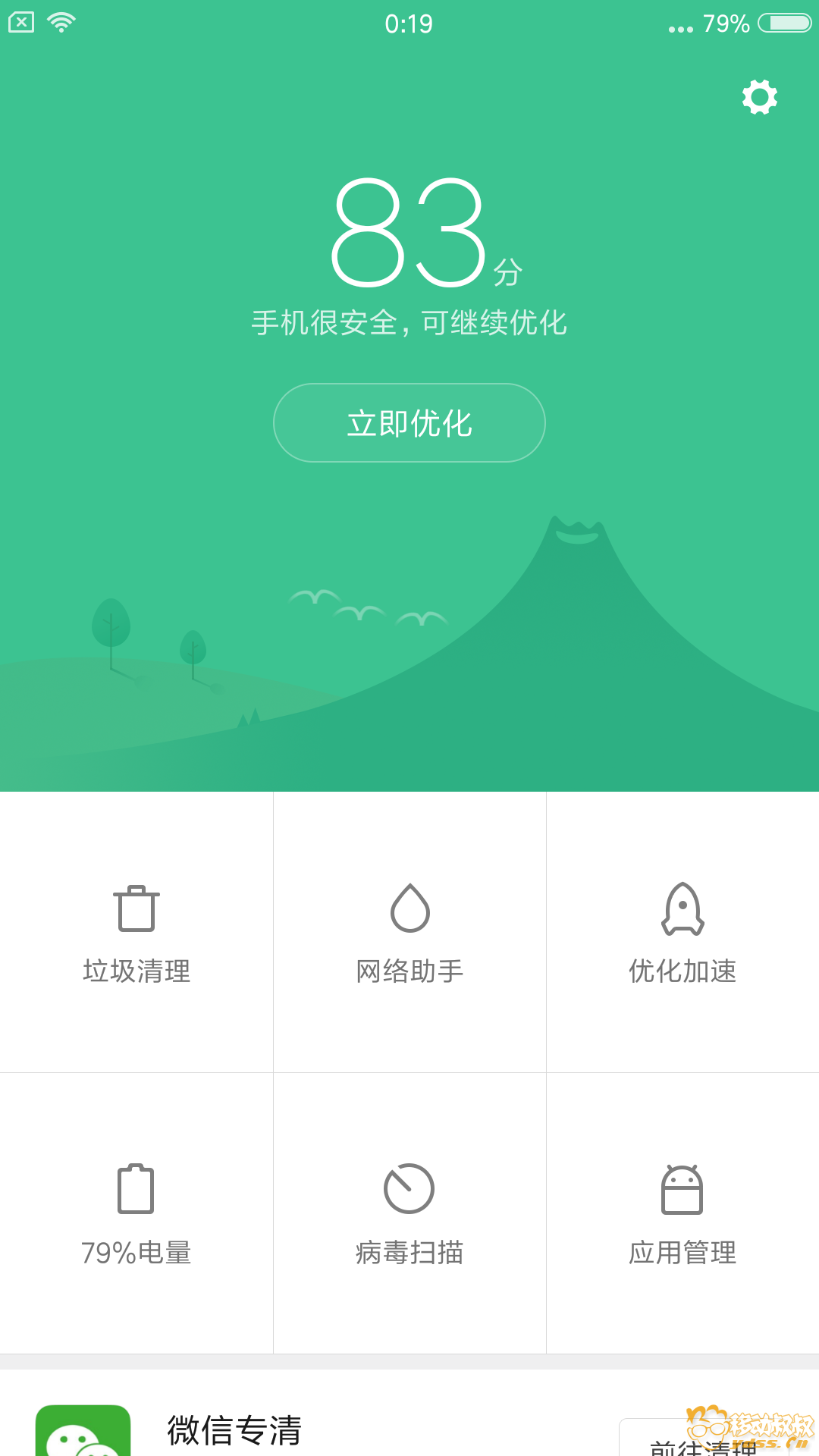 Screenshot_2017-12-27-00-19-38-891_com.miui.securitycenter.png