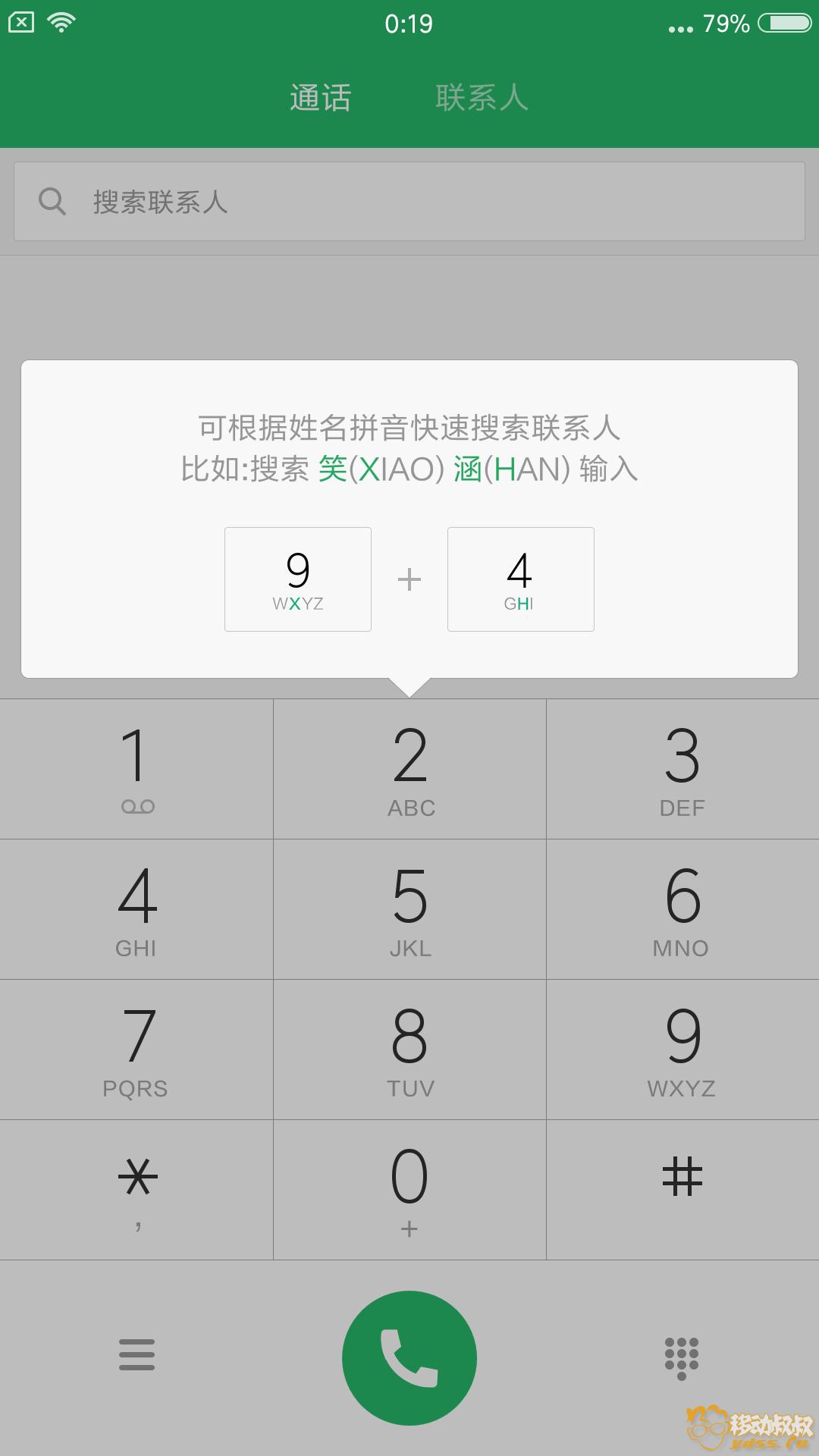 Screenshot_2017-12-27-00-19-42-905_com.android.contacts.png