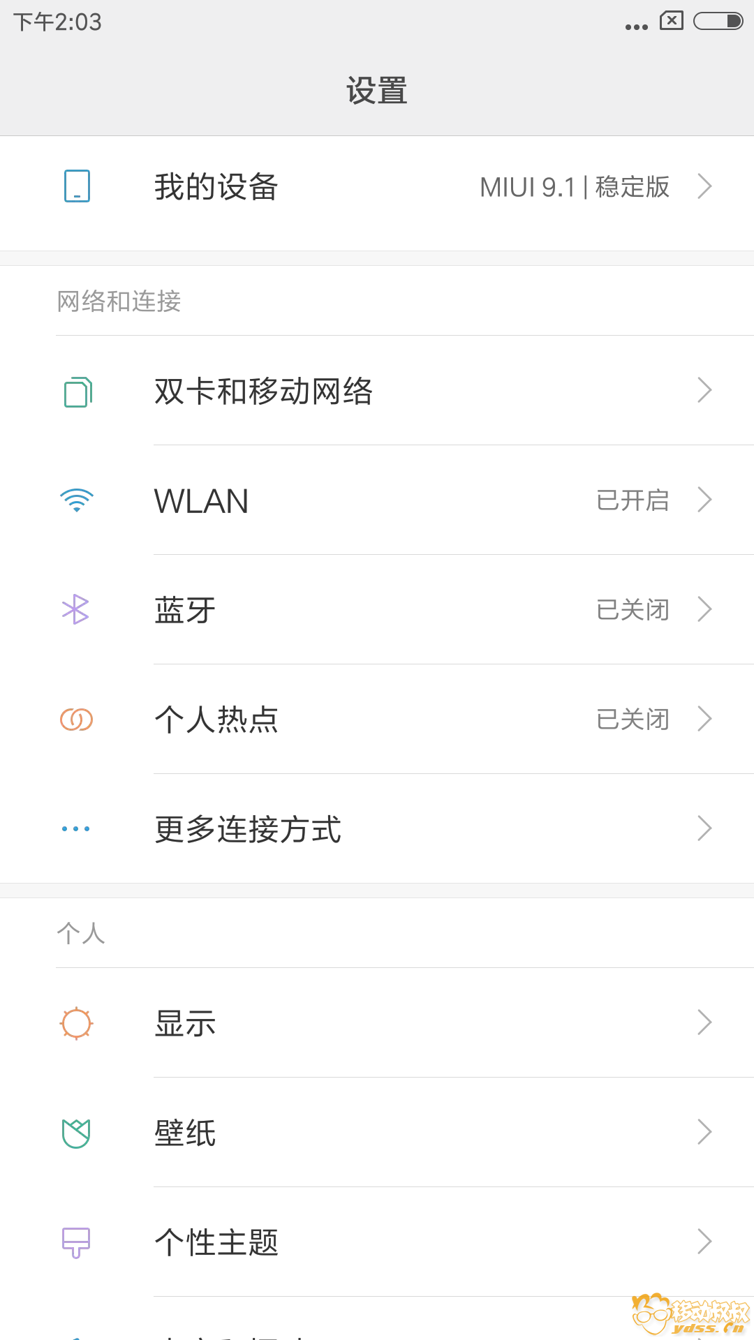 Screenshot_2017-12-25-14-03-26-501_com.android.settings.png