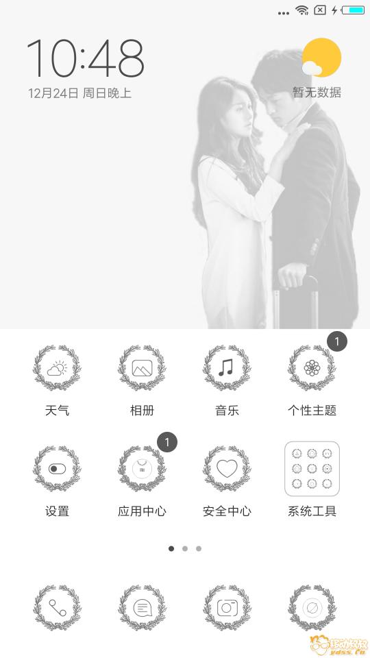 Screenshot_2017-12-24-22-48-28-835_com.miui.home.png