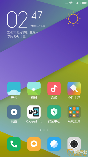 Screenshot_2017-12-30-14-47-51-929_com.miui.home.png