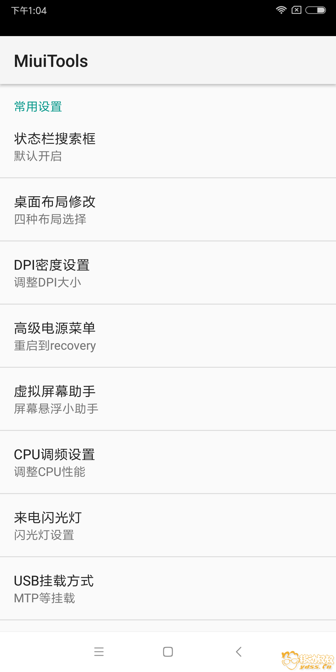 Screenshot_2017-12-31-13-04-38-445_com.anzhi.hwsettings.png