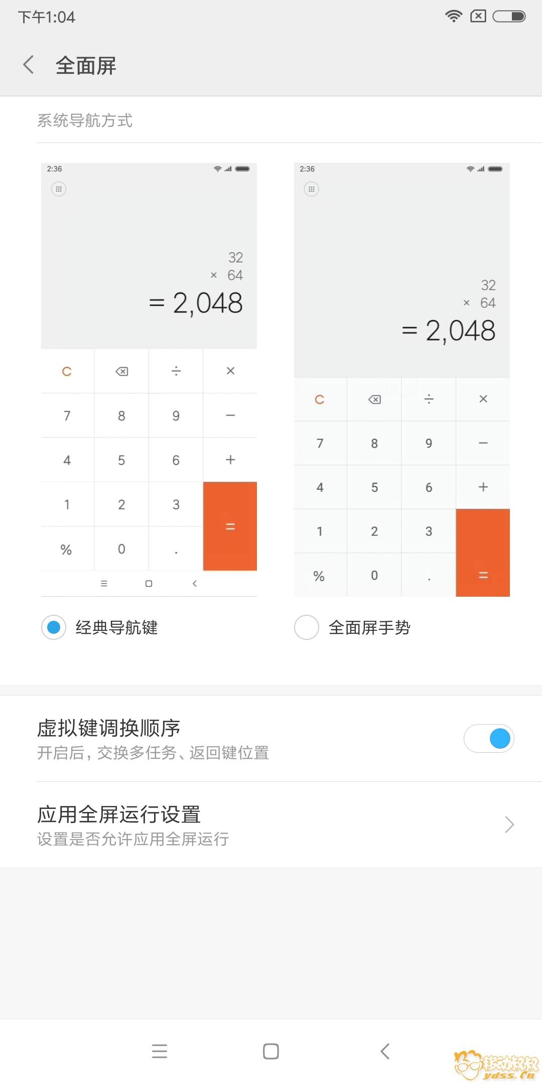 Screenshot_2017-12-31-13-04-50-839_com.android.settings.png