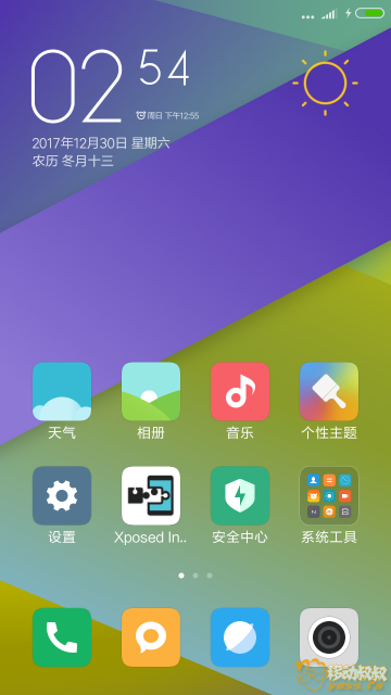 Screenshot_2017-12-30-14-54-24-301_com.miui.home.png