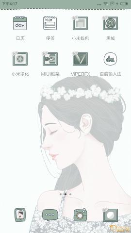 Screenshot_2018-01-02-16-17-22-375_com.miui.home.png