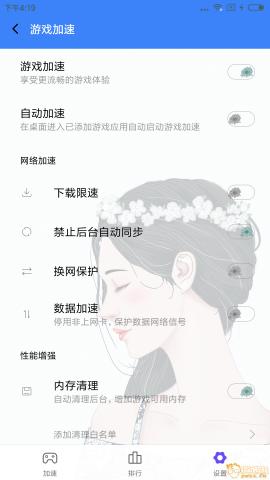 Screenshot_2018-01-02-16-19-04-894_com.miui.securitycenter.png