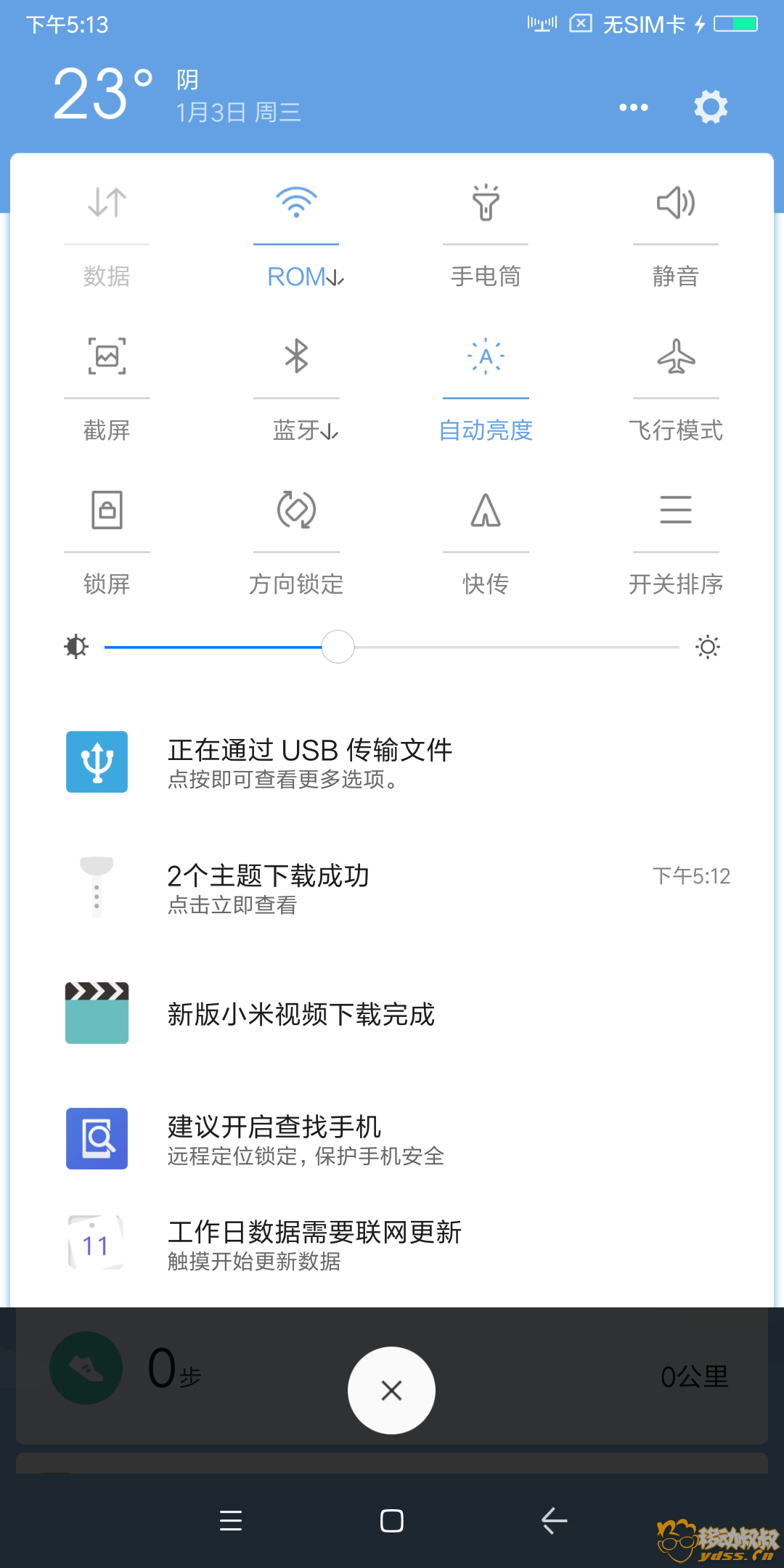 Screenshot_2018-01-03-17-13-31-527_com.miui.home[1].png